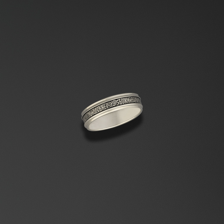 Protective ring with words of the Jesus Prayer